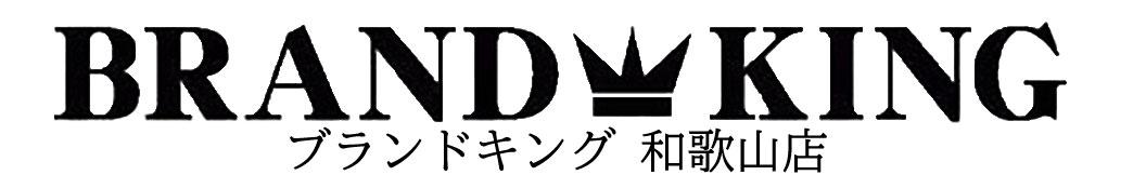 Brandking 和歌山店 - 高価買取専門店